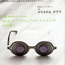 private ey…