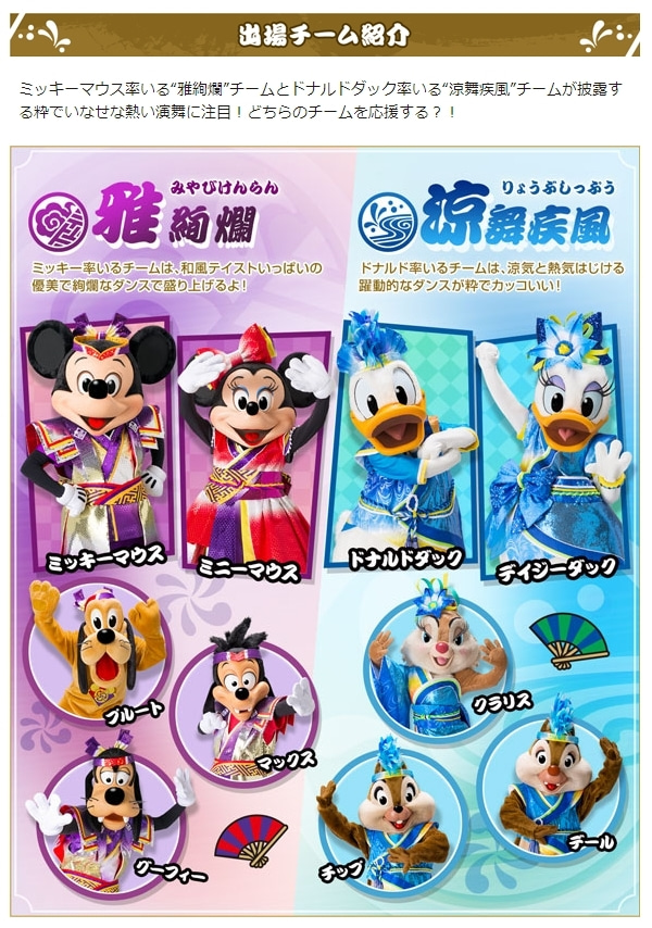 ディズニー大好きブログ「ディズニー夏祭り2014」新ショー雅涼群舞、グッズ、フードメニュー♪コメント