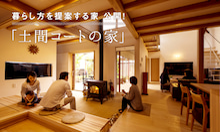 秋葉区 自然素材ハウスメーカー