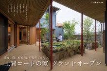 新潟 自然素材の家