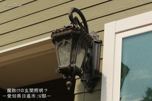 魔除けの玄関照明