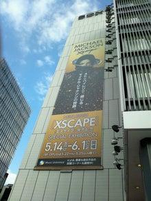XSCAPEソニービル外