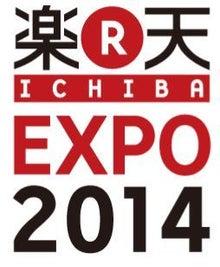 楽天EXPO2014