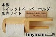 木製トイレ専門