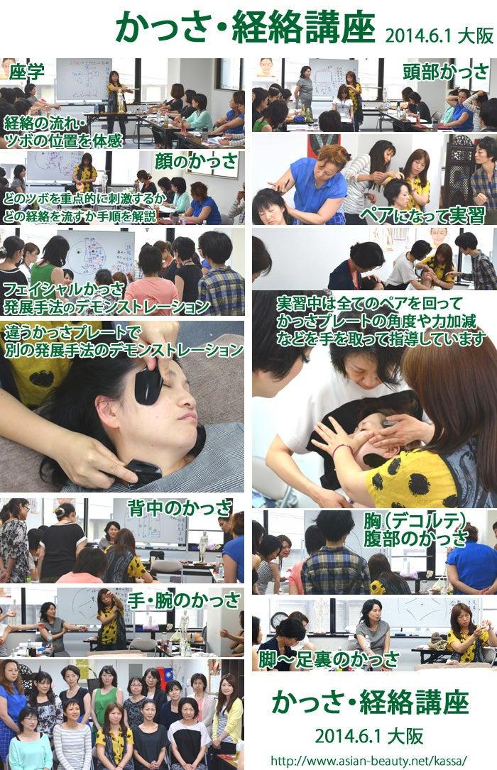 かっさ・経絡講座 講座風景 2014年6月1日