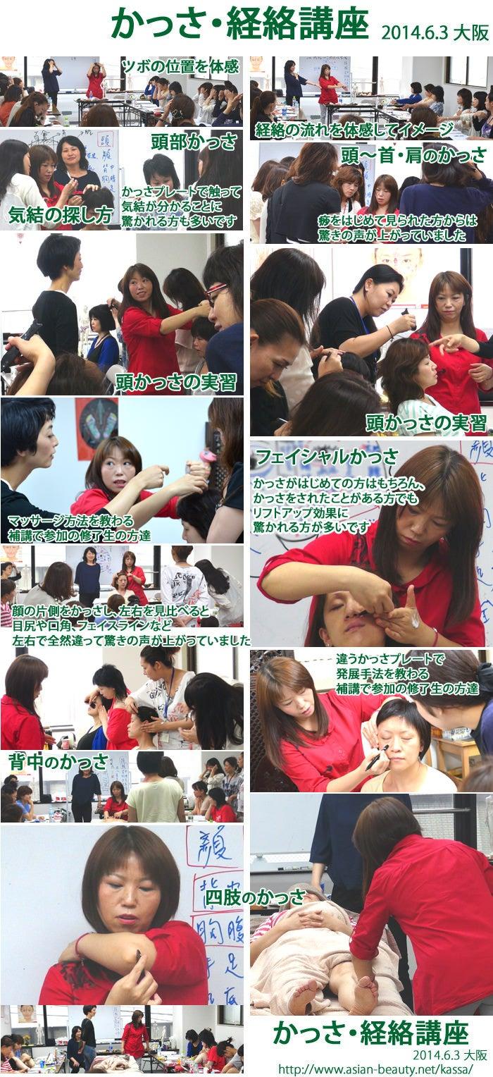かっさ経絡講座風景 2014-6-3