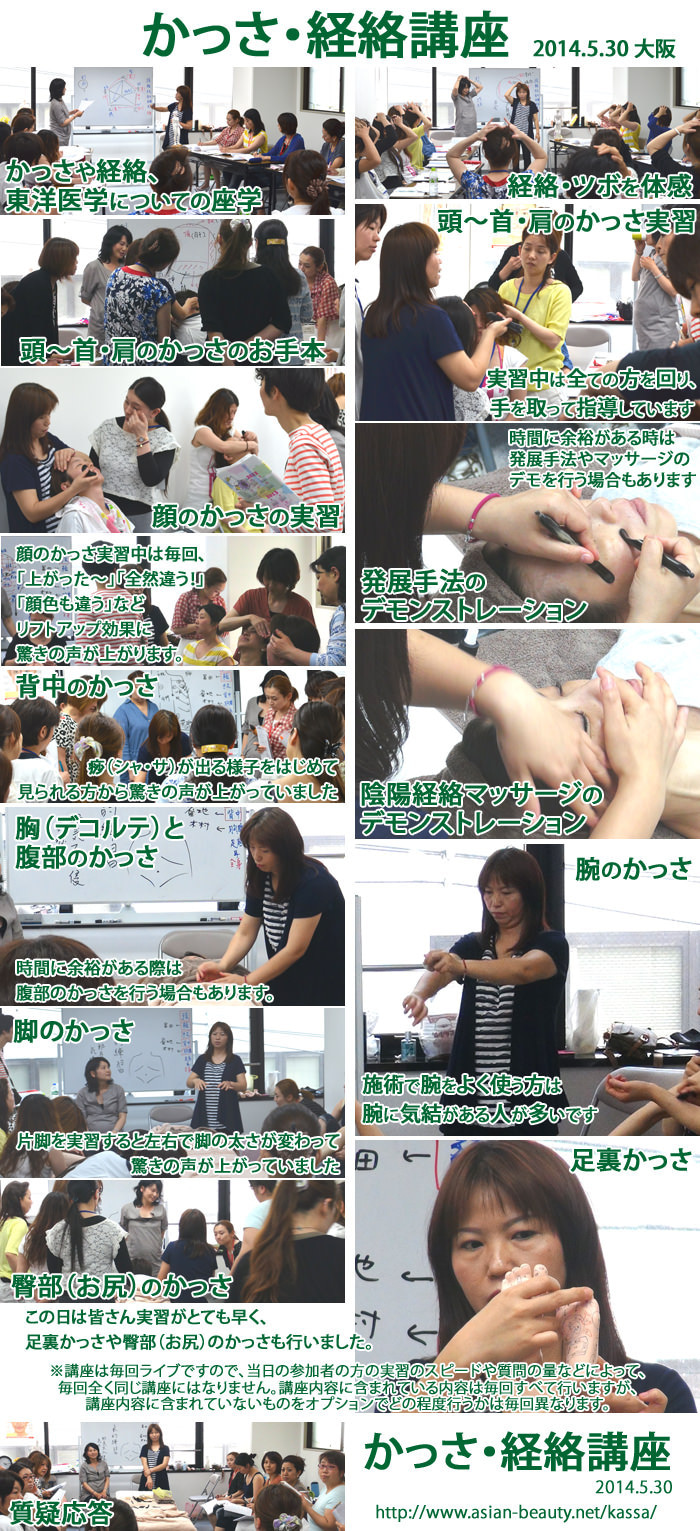 かっさ・経絡講座 講座風景 2014年5月30日
