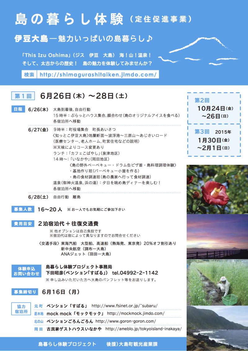 伊豆大島島ぐらし体験
