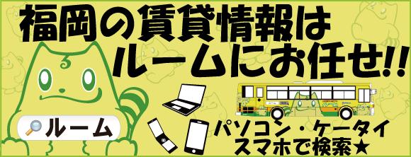 福岡 賃貸 ∥ ルーム お客様の声
