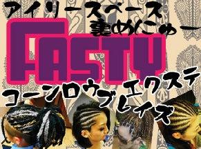 水戸fasty!コーンロウ/ブレイズ/エクステ