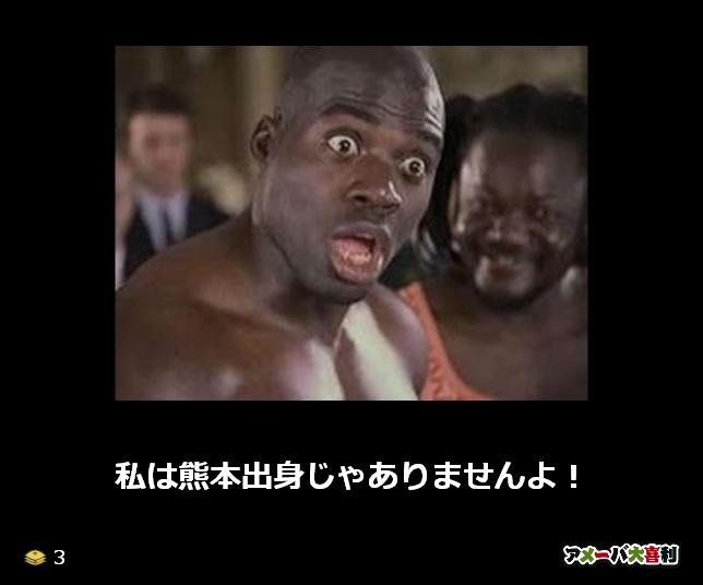 私は熊本出身じゃありませんよ!
