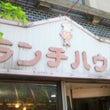 江古田の老舗洋食屋@…