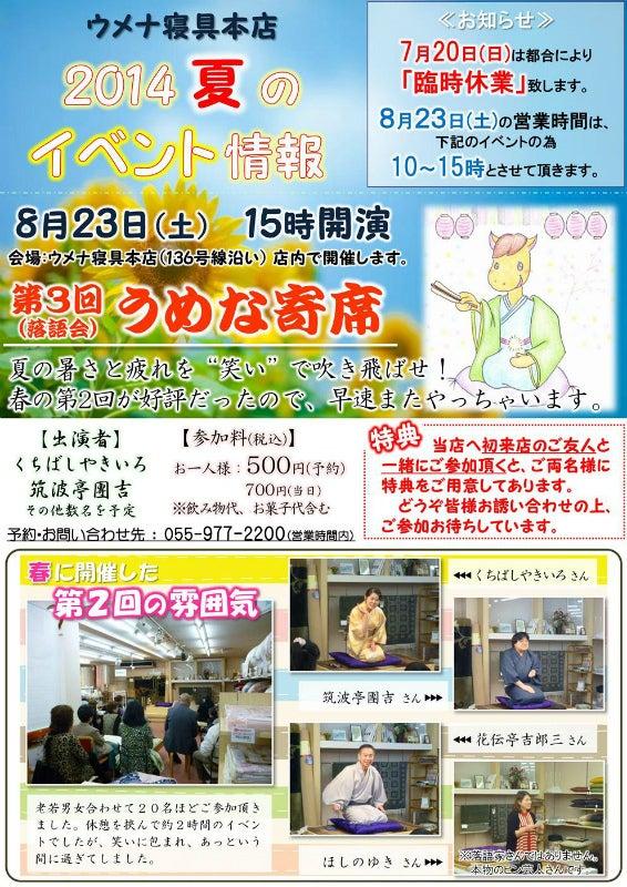2014眠り新聞夏2