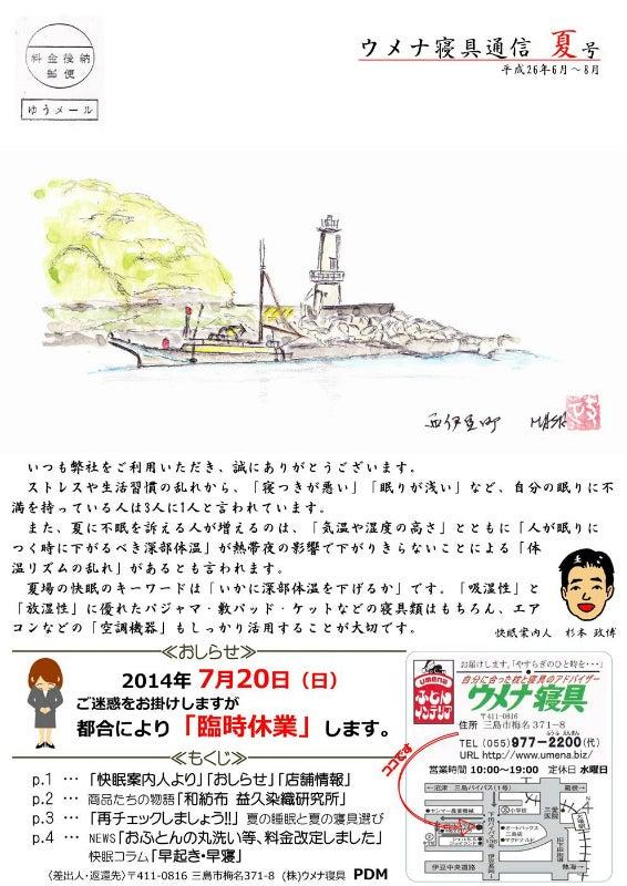 2014通信夏1