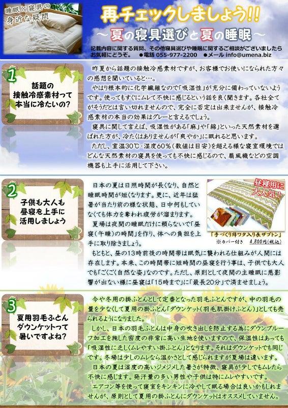 2014通信夏3