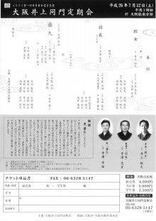 大阪井上同門定期会_裏