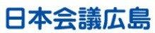 日本会議広島バナー