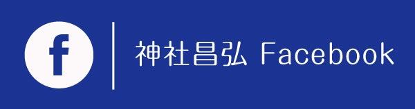 神社昌弘Facebook