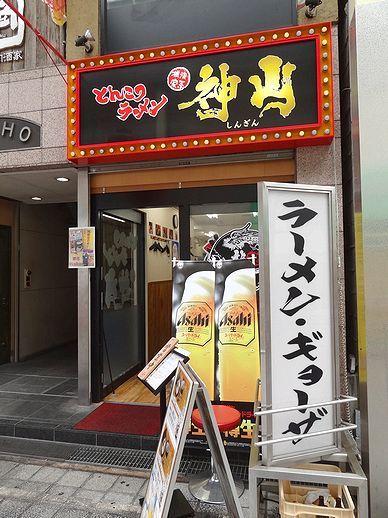 ラーメン神山 堺東店>