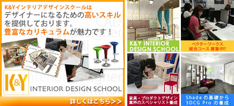 K&Yインテリアデザインスクール