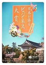 2014年 日本が誇るビジネス大賞