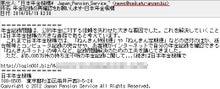 日本年金機構?