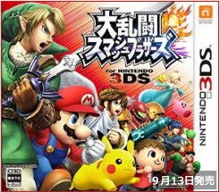 大乱闘スマッシュブラザーズ for 3DS 9月13日発売
