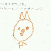 子どもの作る絵本「ぼ…