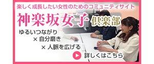 神楽坂女子倶楽部