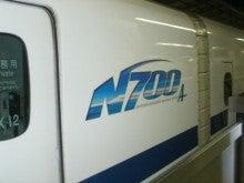 N700-2000