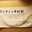 6/14サリヤ人&平…