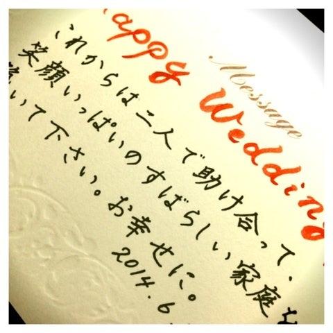 結婚式・芳名カードのお手本・ペン字|東京・表参道のペン字・筆ペン・書道教室~好きなときに手ぶらで通える単発レッスン~