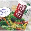 日本盛の酵素 植物生…