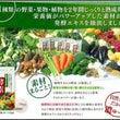 日本盛の酵素サプリメ…