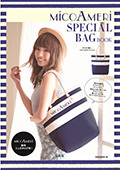 MiCOAMERi SPECIAL BAG BOOK