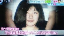画像 : 【動画と画像】ASKAと栩内香澄美(とちないかすみ ...