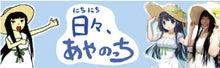 今井 彩乃 ブログ