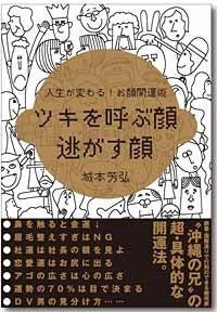 城本芳弘の著書