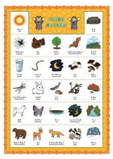 アイヌ語ポスター