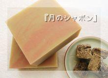黒糖石鹸220-160