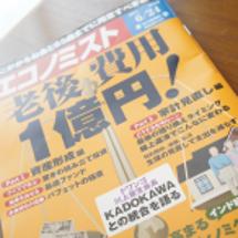 老後費用1億円!~老…