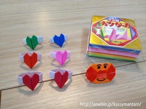 簡単 折り紙 折り紙 指輪 作り方 : ameblo.jp