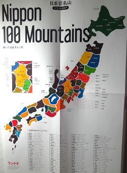 日本百名山イラストマップ
