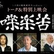 小豆島で映画イベント…