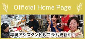 パーソナル管理栄養士 三城円の公式ホームページ
