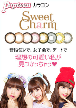 SweetCharm