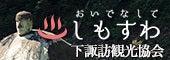 shimosuwa_banner_170