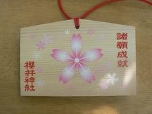 櫻井神社3