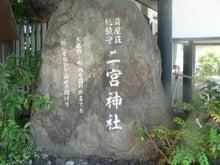 二宮神社3