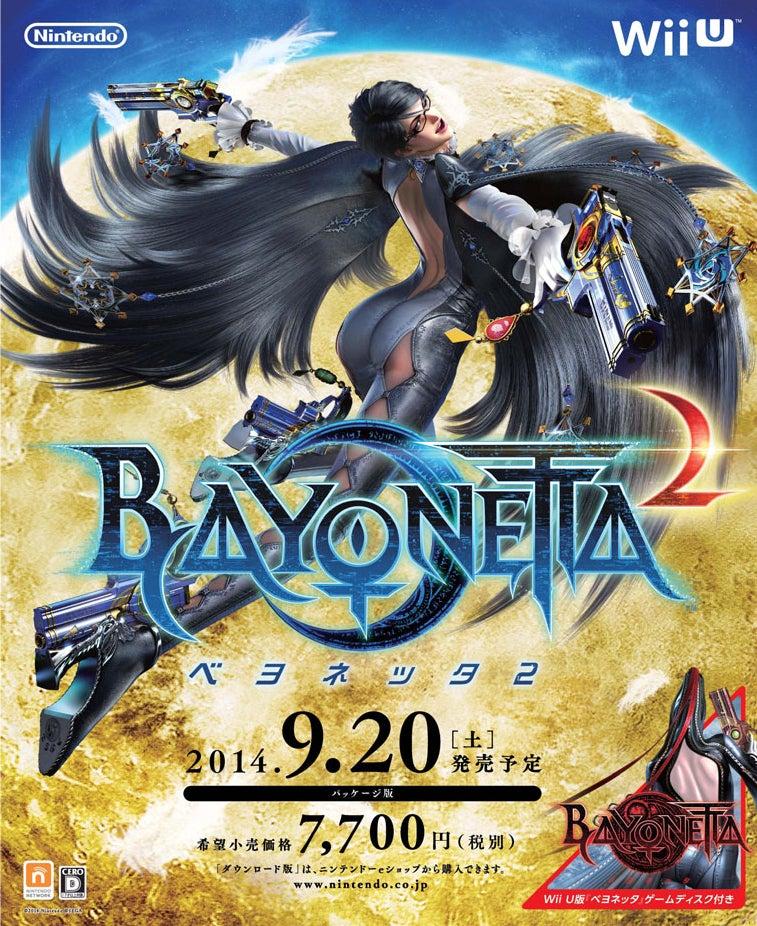Wii U BAYONETTA ベヨネッタ2